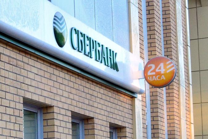 сайт северный банк сбербанк: